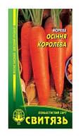 "Семена морковь стол. ""Осенняя королева"", 2г 10 шт. / Уп."