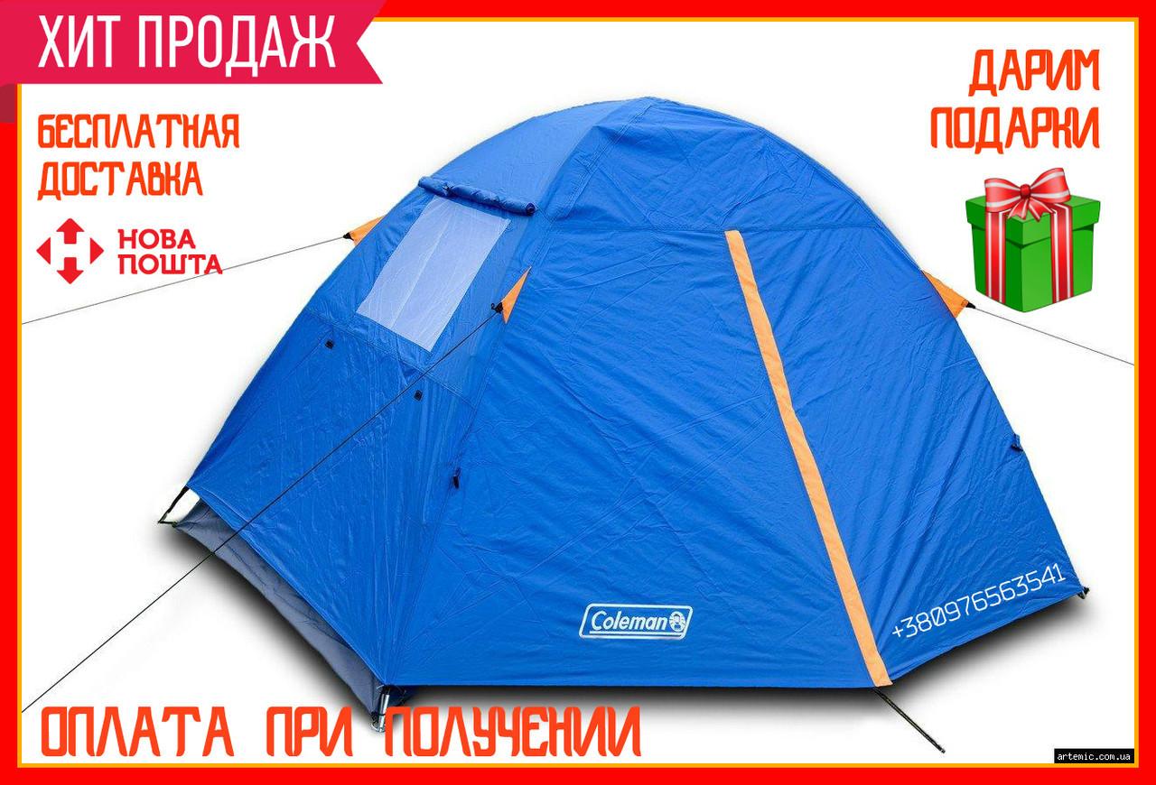 Палатка туристическая двухместная Coleman 1001 двухслойная