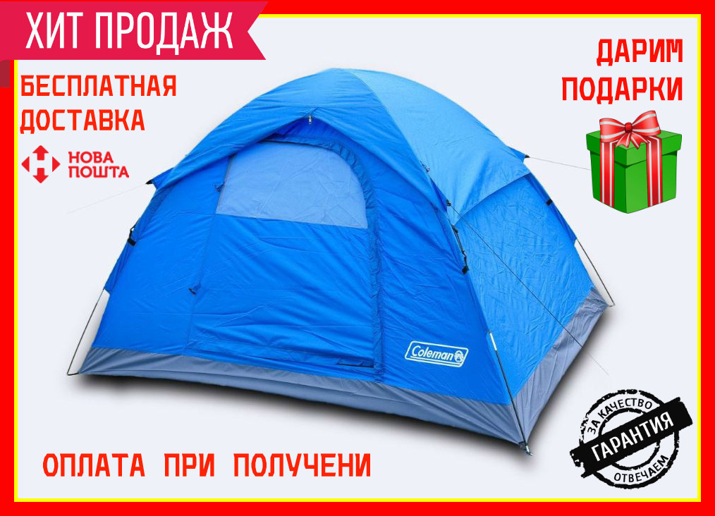 Палатка туристическая двухместная Coleman 1503 двухслойная