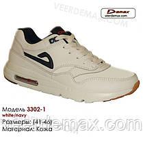Чоловічі шкіряні кросівки Demax (Air Max 87) розміри 41 - 46