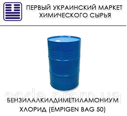 Бензилалкилдиметиламониум хлорид (Empigen BAG 50), дезинфектант