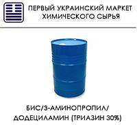 Бис/3-аминопропил/додециламин (триазин 30%)