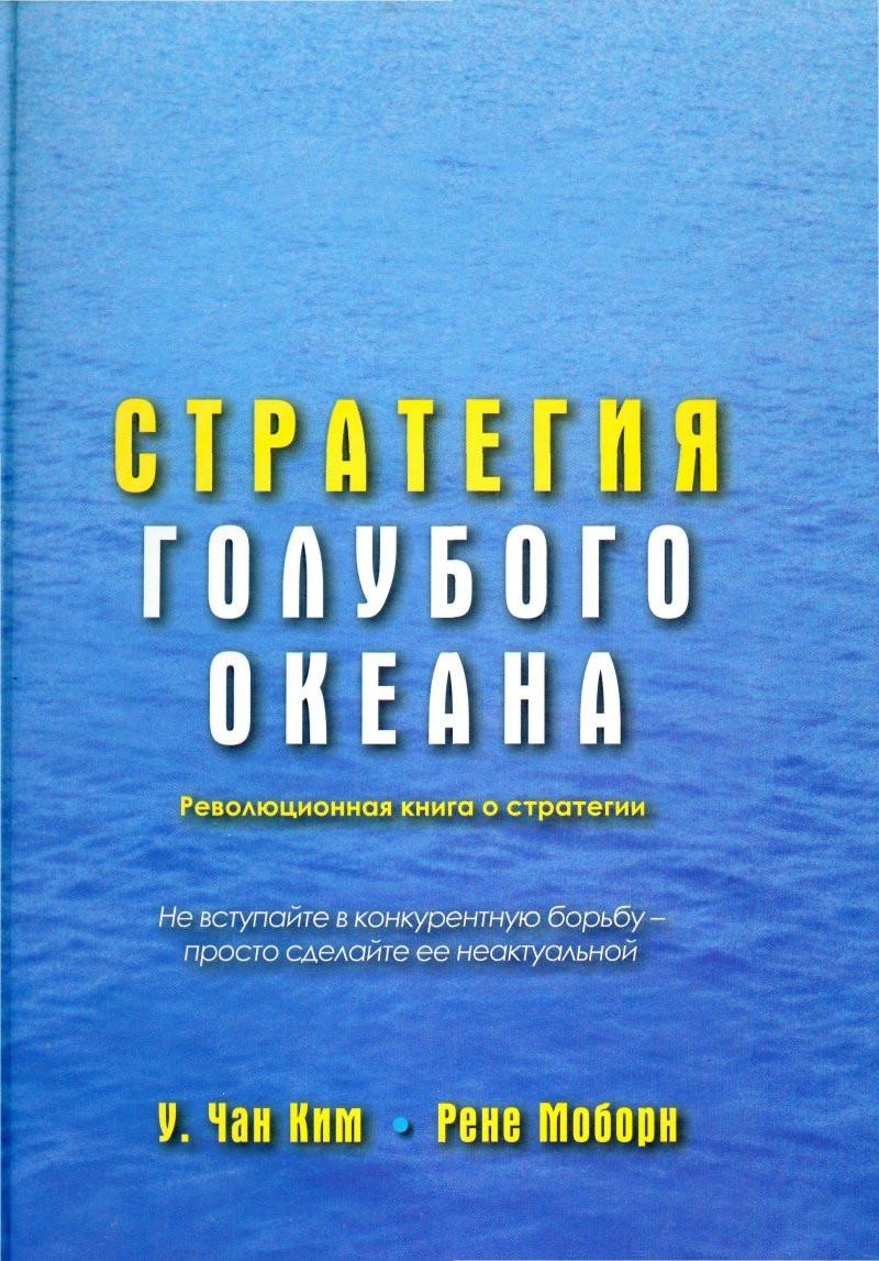 Стратегия голубого океана. Революционная книга о стратегии. Чан Ким (м.)