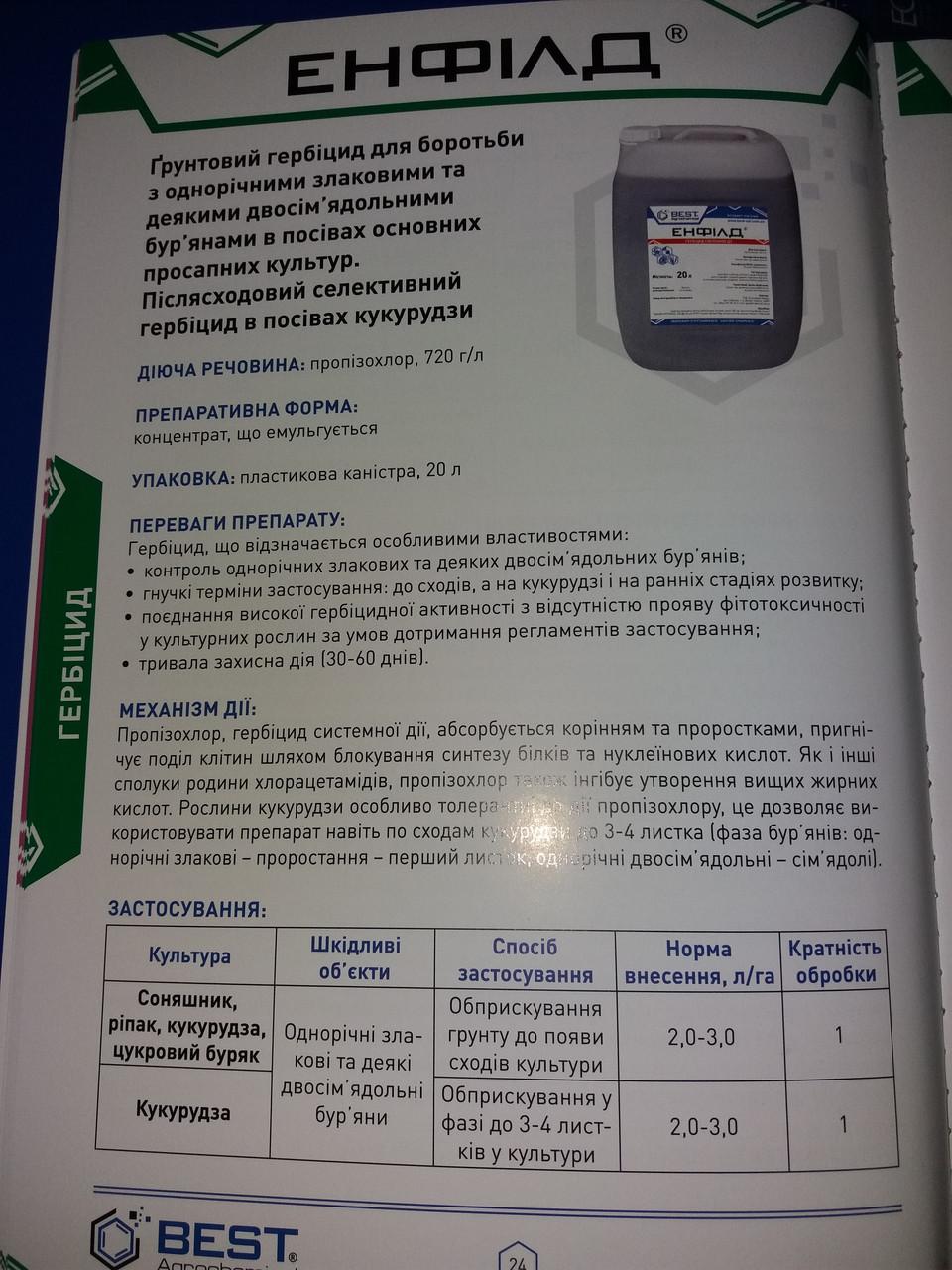 Селективний гербіцид для Кукурудзи Енфілд пропізохлор 720г/л. Післявсходовий гербіцид Енфілд на Кукурудзу.