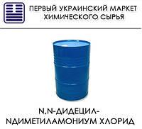 N,N-дидецил- Nдиметиламониум хлорид