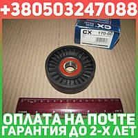 ⭐⭐⭐⭐⭐ Ролик натяжной AUDI,SKODA, ФОЛЬКСВАГЕН (производство  Complex)  CX170-00