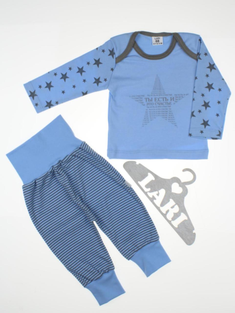 """Набор для мальчика """"Ты есть"""" голубой, 62-68 р"""