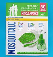 Фумигатор с жидкостью от комаров Москитол 30 ночей + ПОДАРОК