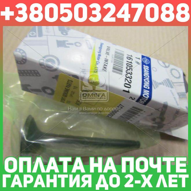 ⭐⭐⭐⭐⭐ Клапан впускной Rodius, Actyon, Kyron, Rexton (производство  SsangYong)  1610533201