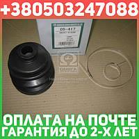 ⭐⭐⭐⭐⭐ Пыльник ШРУС 98X22X86 (производство  Maruichi)  05-417