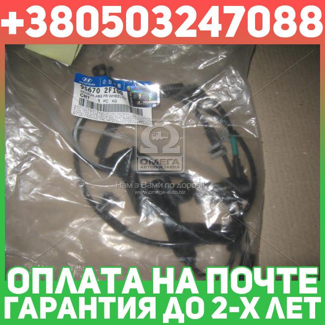 ⭐⭐⭐⭐⭐ Датчик ABS передний правый Kia Cerato 04-09 (пр-во Mobis)