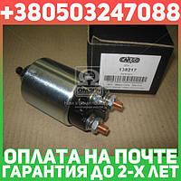 ⭐⭐⭐⭐⭐ Втягивающее реле (производство  Cargo)  138217