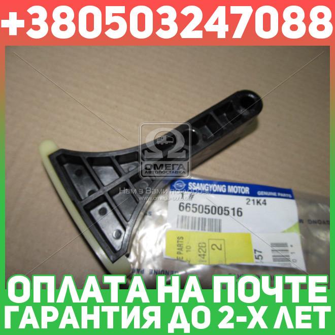 ⭐⭐⭐⭐⭐ Успокоитель цепи (производство  SsangYong)  6650500516