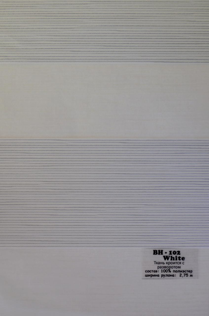 Рулонные шторы день-ночь белые ВН-102
