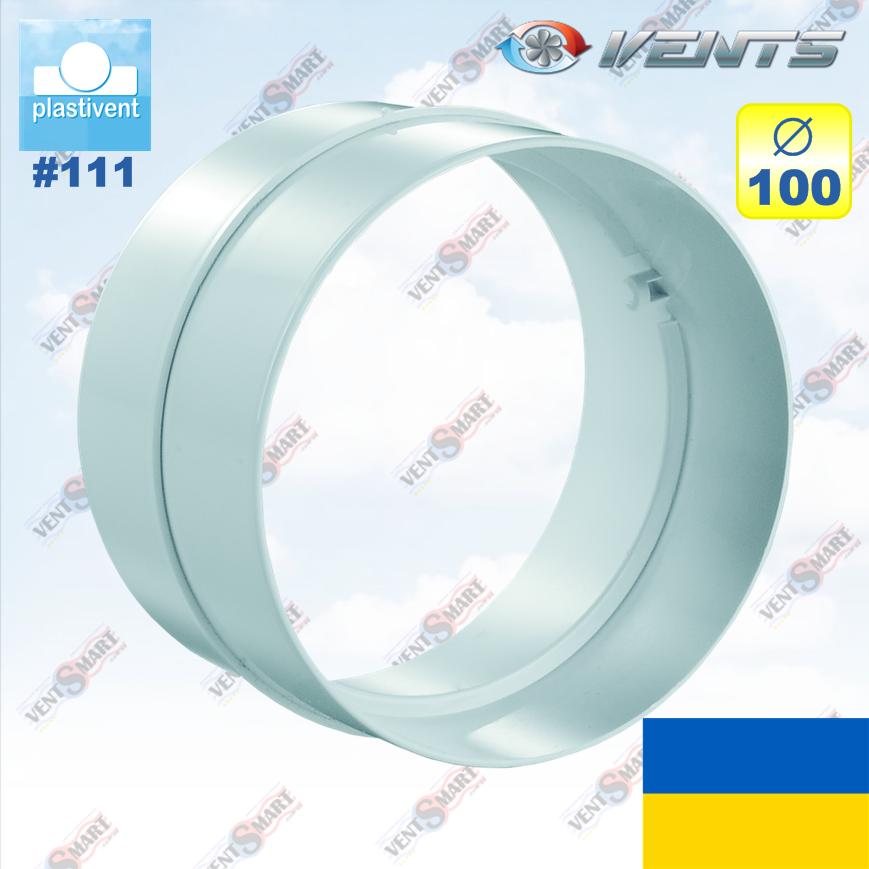 Соединитель вентиляционный круглый со стопором ПЛАСТИВЕНТ