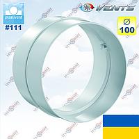 Соединитель вентиляционный круглый со стопором ПЛАСТИВЕНТ, фото 1