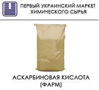 Аскарбиновая кислота (фарм)