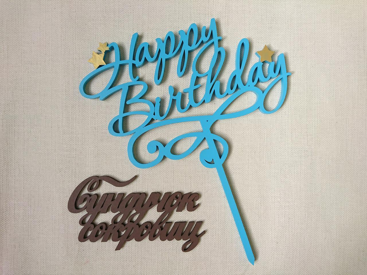 Топпер в торт Happy Birthday, с днем рождения, з днем народження
