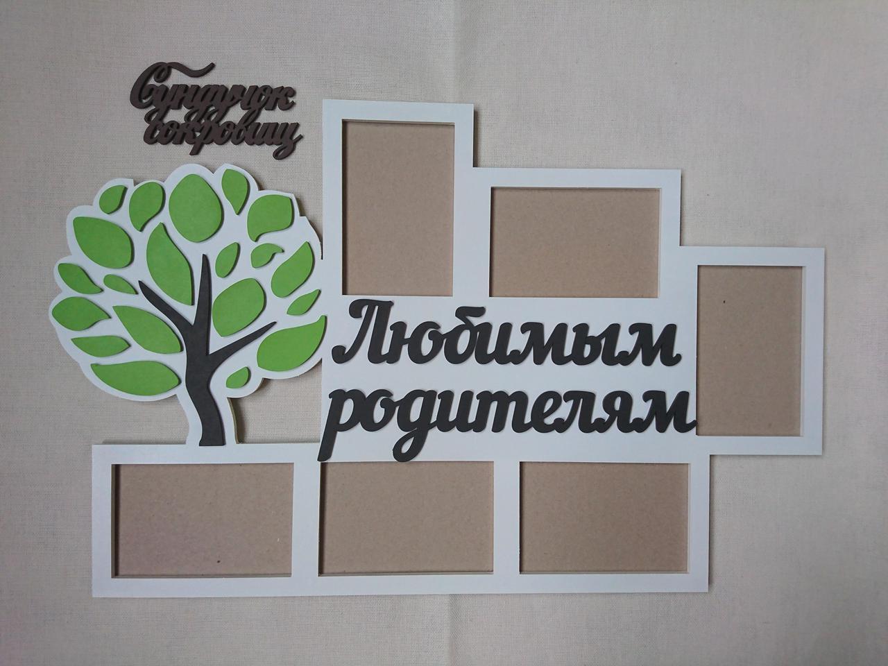 Фоторамка из дерева Любимым родителям с деревцем