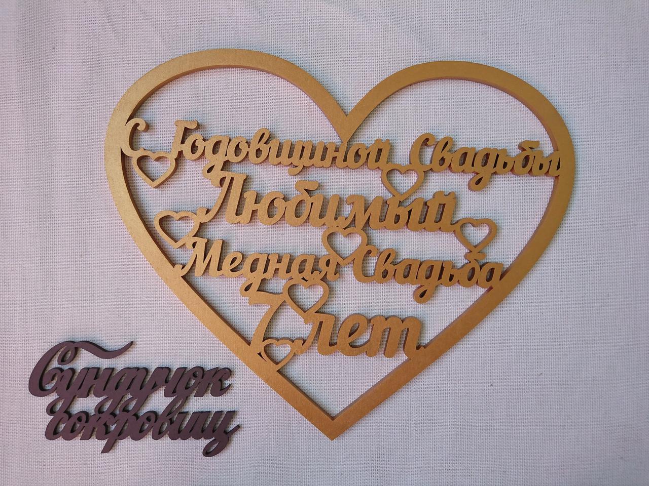 поздравление от мужа жене с медной свадьбой одежду стали