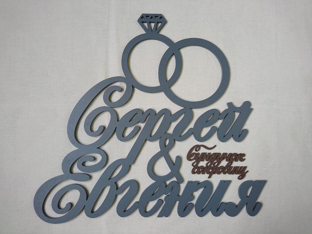Свадебный герб, имена с кольцами, украшение свадьбы, для свадебной фотосессии
