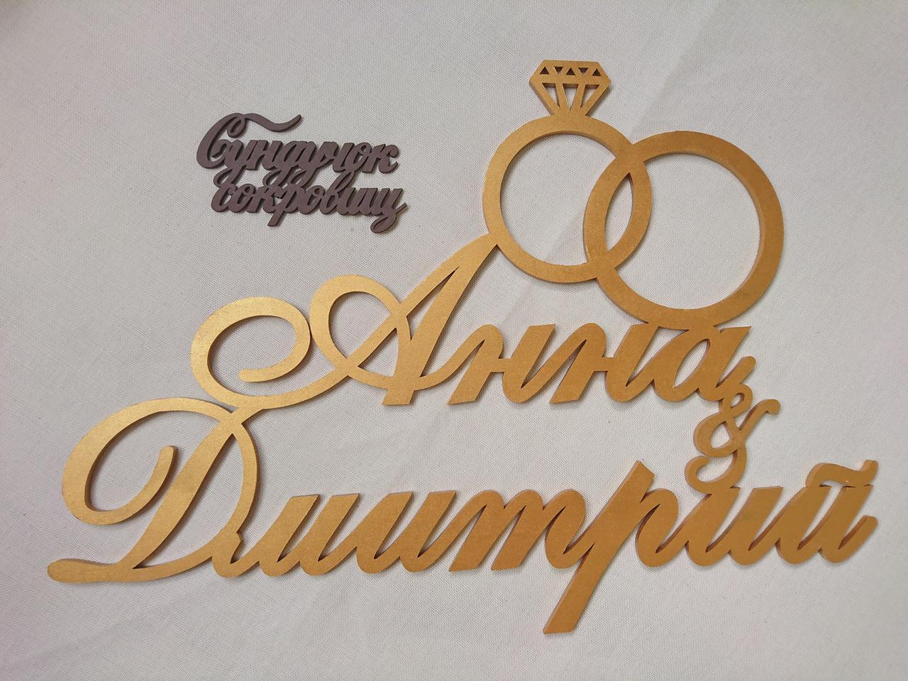 Свадебный декор, имена из дерева с кольцами, свадебные инициалы, герб, монограмма