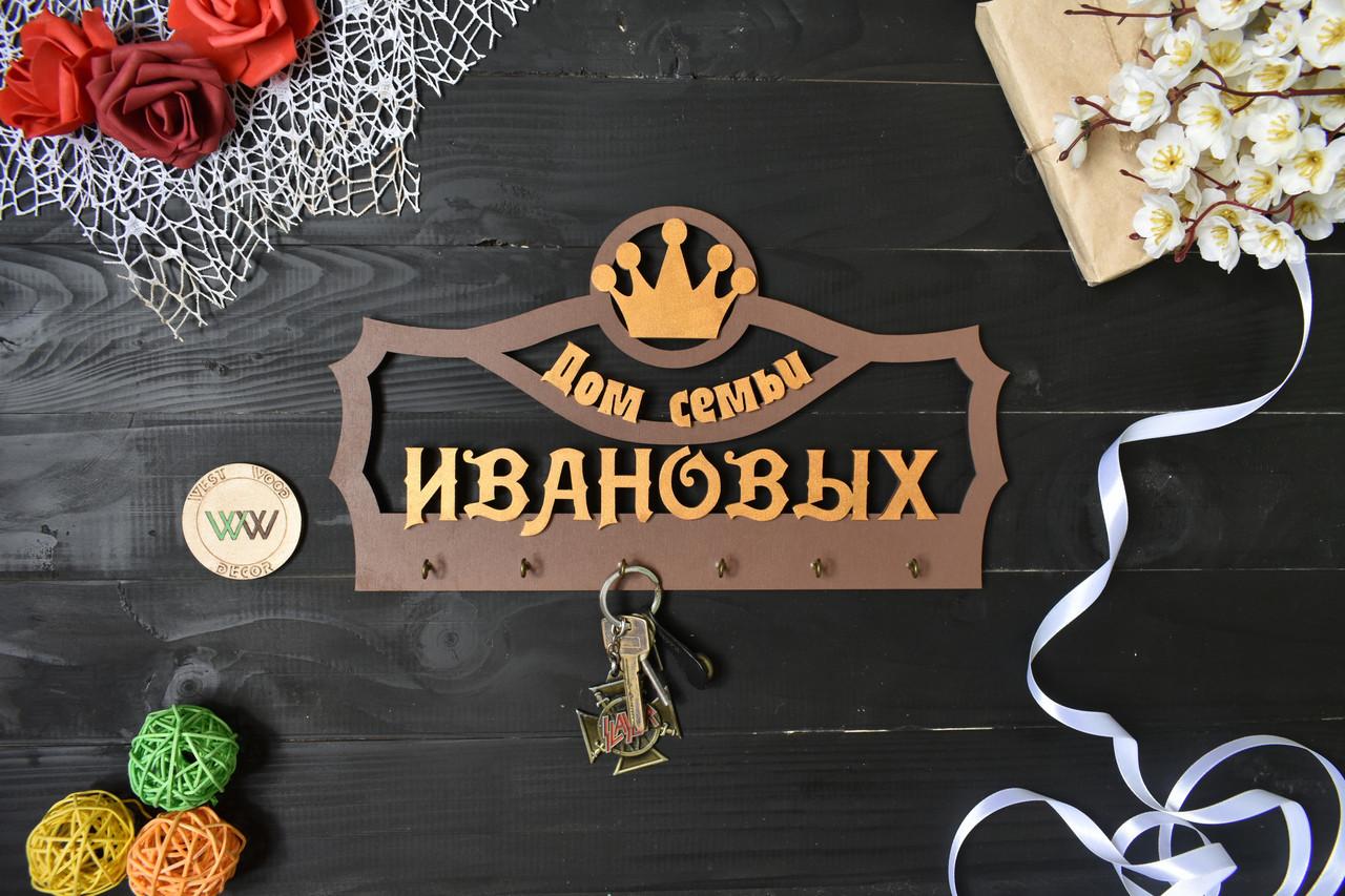 Ключница именная с короной дом семьи