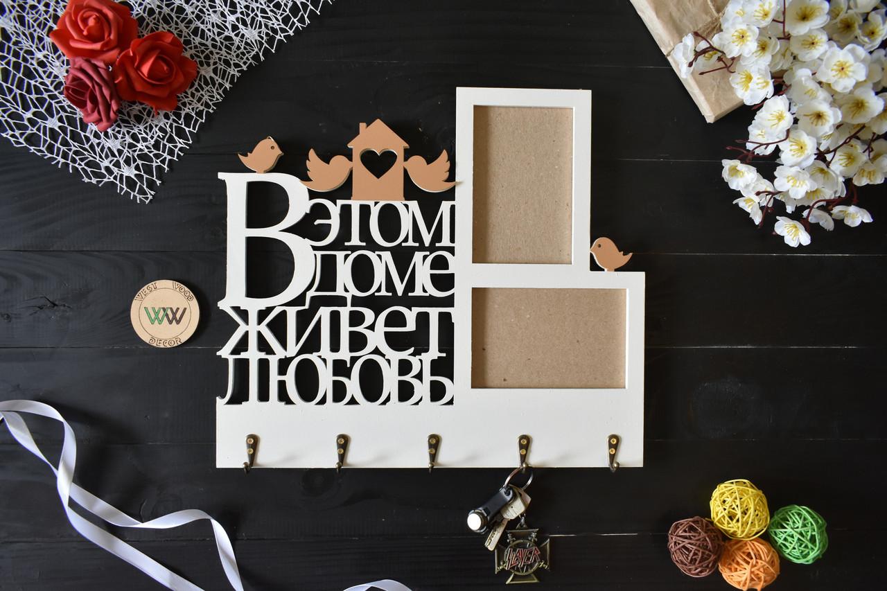"Ключница ""В доме живет любовь"" с фото, табличка вешалка для ключей, фоторамка с крючками"