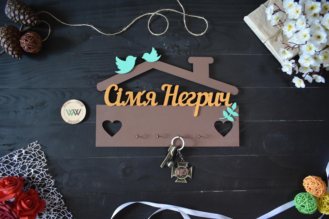 Ключниця дерев'яна Сім'я з прізвищем