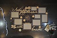Большой фотоколлаж из дерева с часами на юбилей родителям, на годовщину свадьбы, мультирамка из дерева