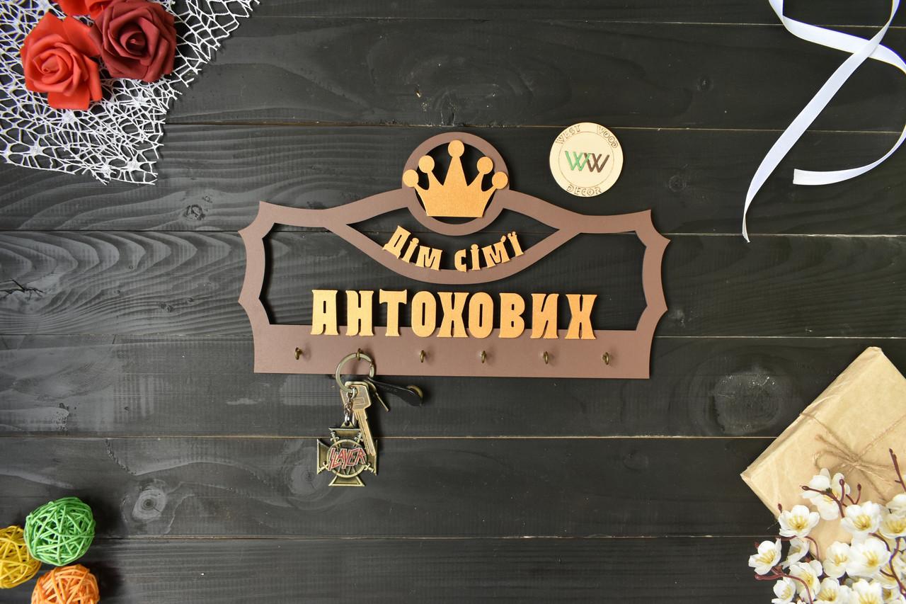 Ключница Дом семьи с фамилией / короной