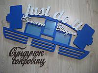 Медальница планкой Штангисту Just do it с рамками для фото