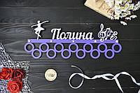 Медальница кольцами именная, пение и танцы (любое имя и вид спорта)