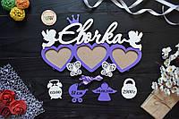 Детская метрика из дерева 3 рамки сердечки Евочка (любое имя)