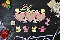 Детская метрика из дерева 3 рамки сердечки Евуся (любое имя)