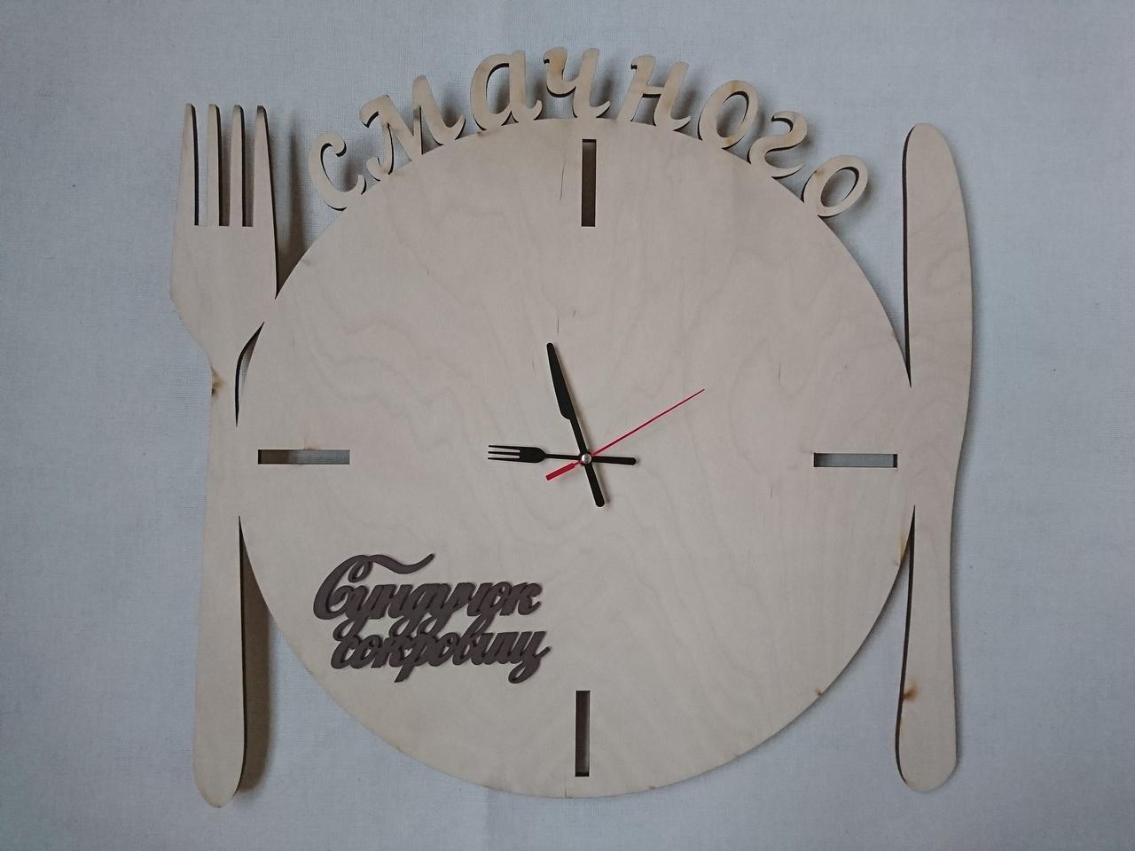 """Часы настенные """"Смачного"""" на кухню, в ресторан, из фанеры"""