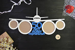 """Фоторамка з дерева на ювілей """"50 років політ нормальний"""""""