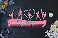 Медальница именная планкой с силуэтами, гимнастика