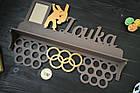 Медальница борьба, именная, кольцами с полкой для кубков и фоторамкой, фото 2