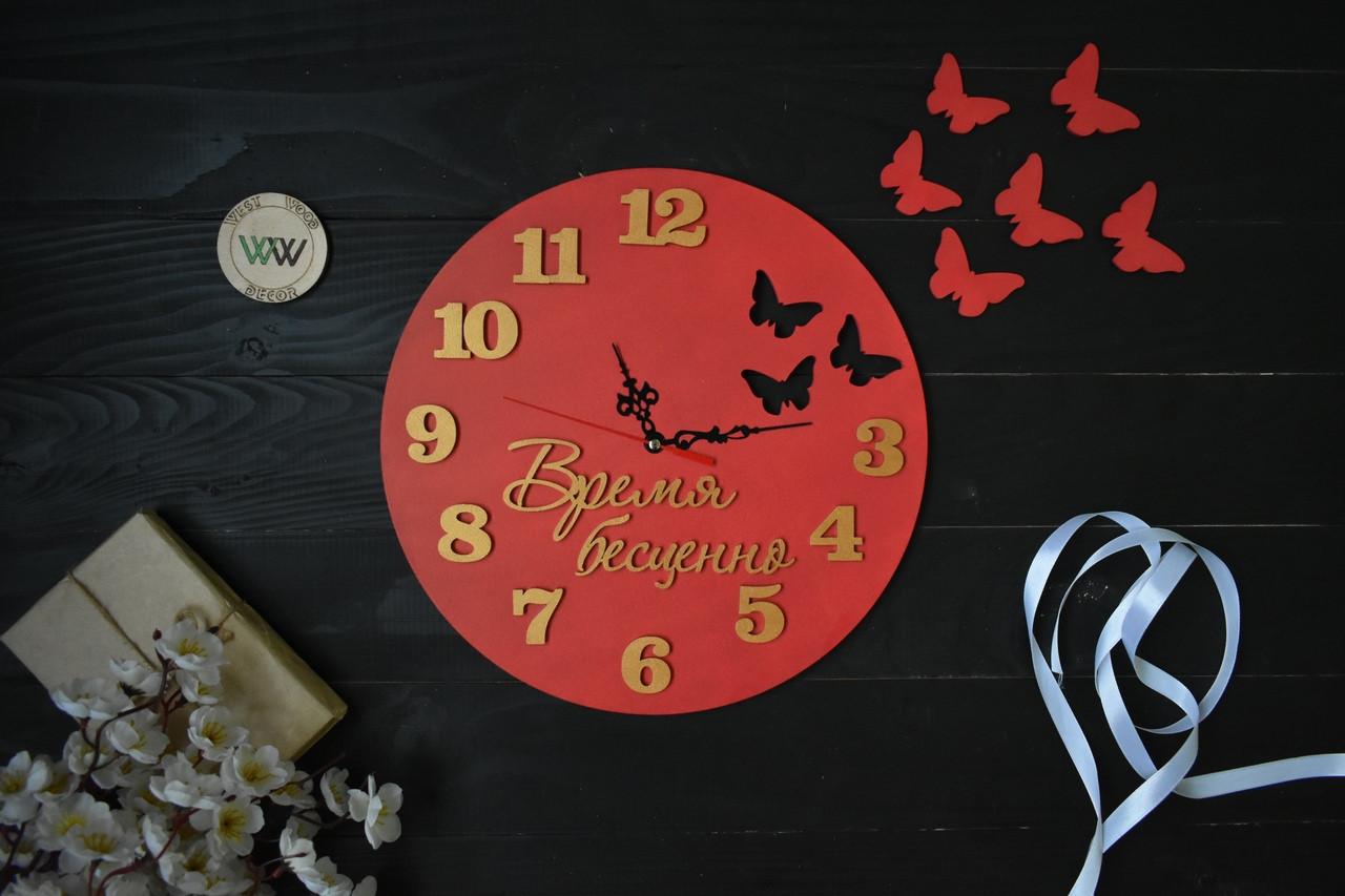 """Часы настенные """"Время бесценно"""" с бабочками (РАБОЧИЕ)"""