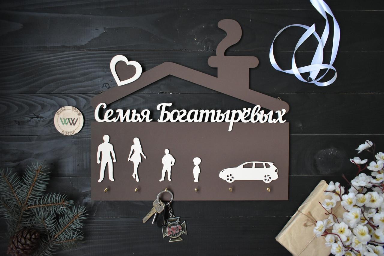 "Ключница ""семья"" с фамилией и силуэтами"
