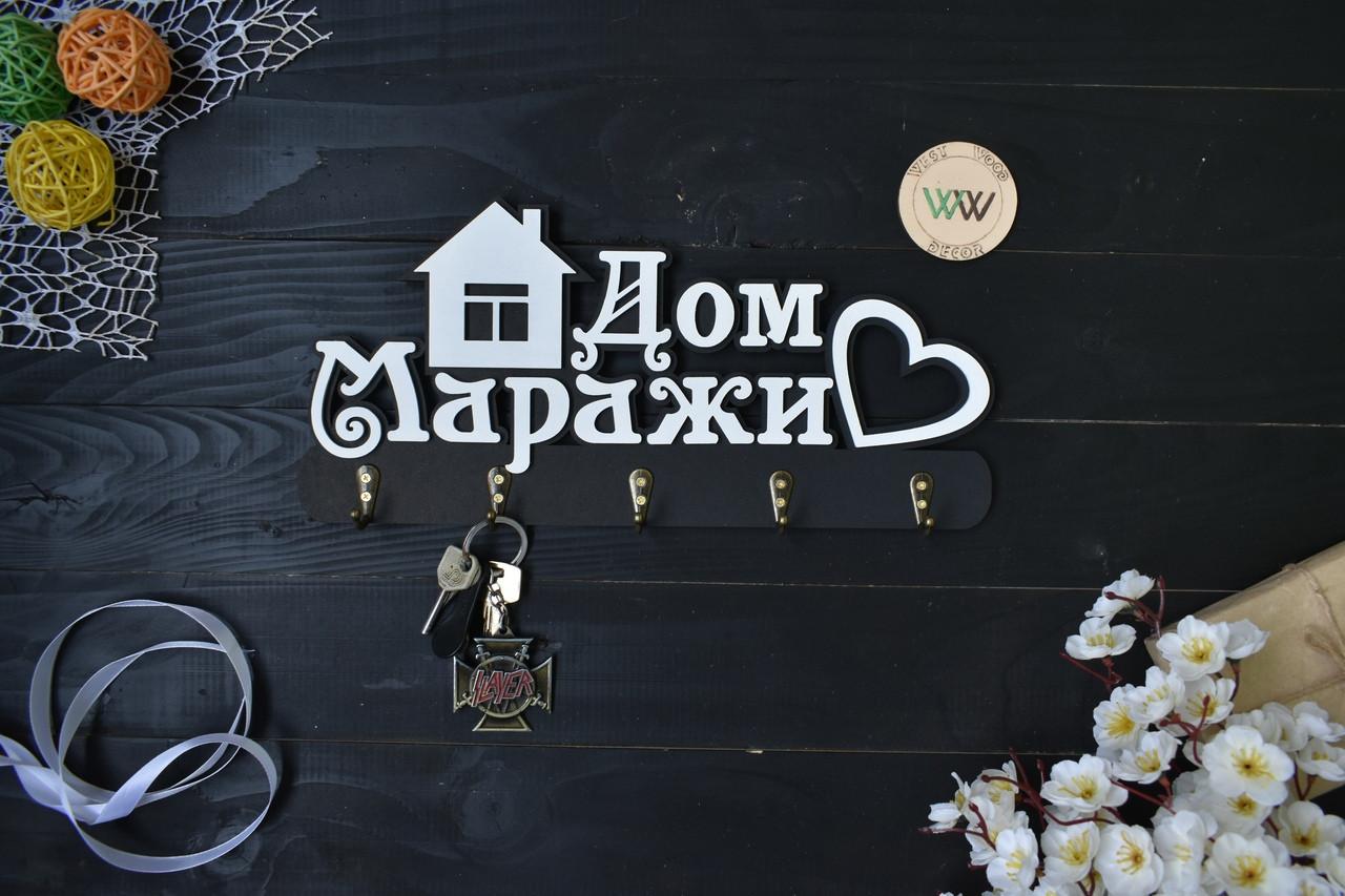 Ключница деревянная настенная с фамилией, домиком и сердечком