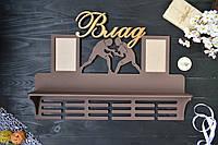 Медальница именная, планкой с полкой для кубков и фоторамками, борьба (любой спорт и имя)