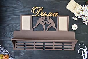 Медальница именная, планкой с полкой для кубков и фоторамками. Борьба (любой спорт и имя)