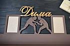 Медальница именная, планкой с полкой для кубков и фоторамками. Борьба (любой спорт и имя), фото 3