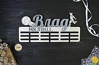 Медальница планкой именная футбол (любой спорт и имя)