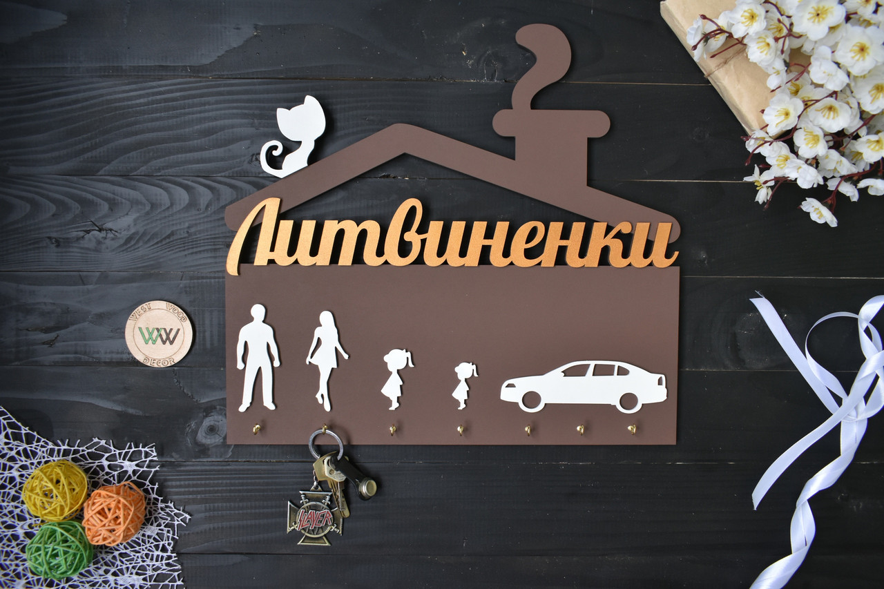 Ключница из дерева с фамилией и силуэтами на выбор