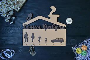 Ключница из дерева семейная с фамилией и силуэтами на выбор