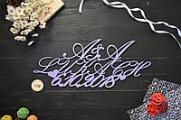 Свадебная монограмма с инициалами, датой и фамилией, весільна монограма з ініціалами, прізвищем та датою