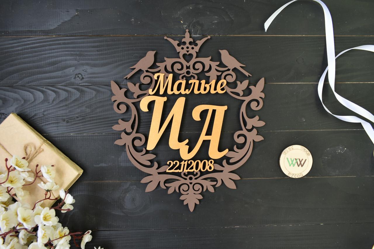 Свадебный семейный герб с короной и птичками, вензель, монограмма с фамилией, инициалами и датой (в два цвета)